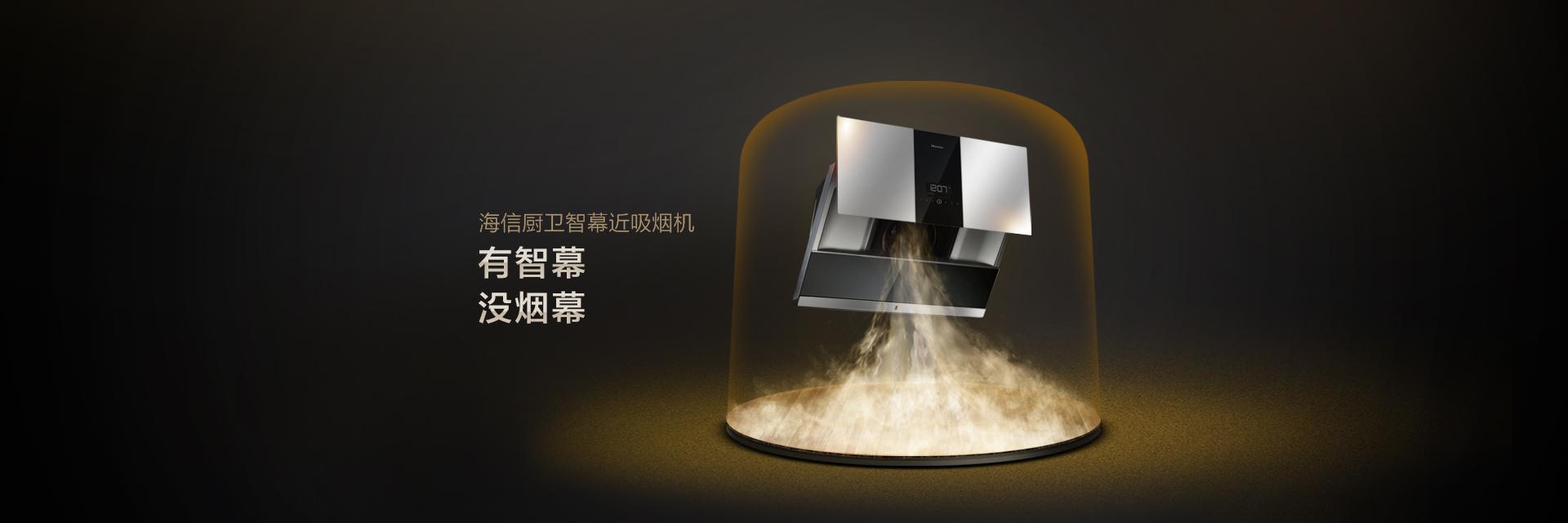 最新智能体感吸油烟机X7